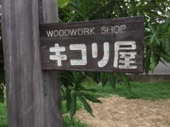 長野県のキコリ屋さんへ