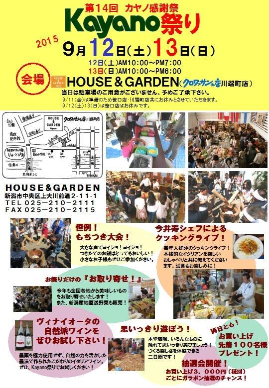 カヤノ祭り2015チラシ
