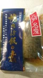 焼さば飯の素 ¥650+税