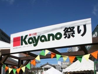 カヤノ祭 タイトル
