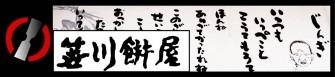 笹川餅屋1