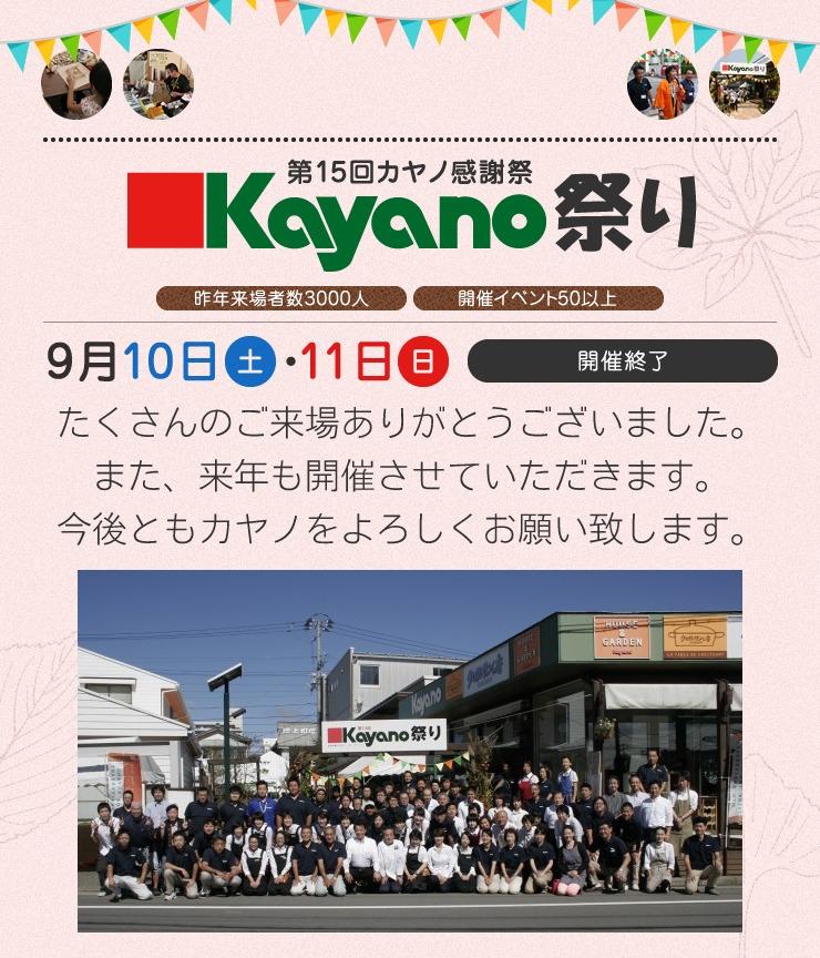 pic-kayanomatsuri-2016